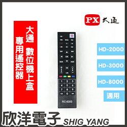 ※ 欣洋電子 ※ PX大通 大通數位機上盒遙控器(RC-8300) HD2000/HD3000/HD8000適用