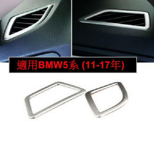 BMW 空調風口裝飾貼 520I 523I 528I 530D M5 F07 F10 F1