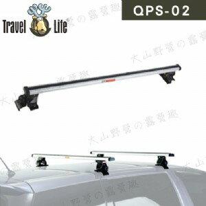 【露營趣】新店桃園 Travel Life 快克 QPS-02 鋁合金車頂式置放架 145cm 非固定式 橫桿 含勾片 車頂架 行李架 旅行架 置物架