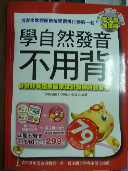 ~書寶 書T1/語言學習_PKF~學自然發音不用背~電子書加強版_DORINA_有CD