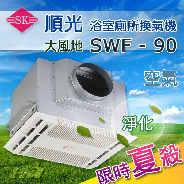 【順光牌】SWF-90 大風地 (110V)浴室用通風扇/浴室換氣扇 循環扇/浴室排風機/另售暖風乾燥機