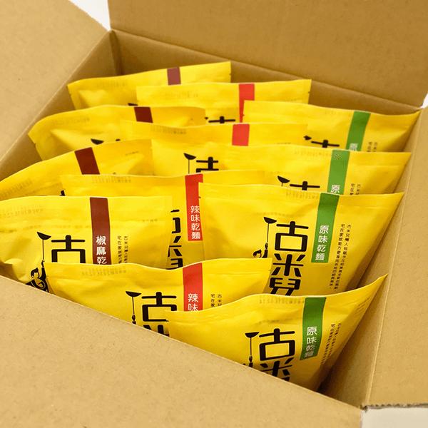【古米兒】免運醬乾麵  /  乾拌麵 12包(24入)*兩種口味可選擇:椒麻、醬香原味* ↘$660免運價!!原價$700 6
