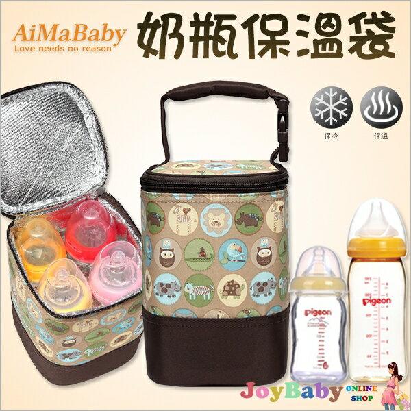 母乳保溫袋AiMaBaby奶瓶儲存袋寶寶副食品保冷袋JoyBaby