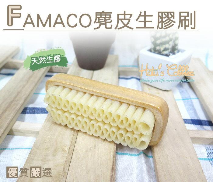 ○糊塗鞋匠○ 優質鞋材 P48 法國 FAMACO精品麂皮生膠刷 麂皮專用 去除麂皮表面的殘膠與髒