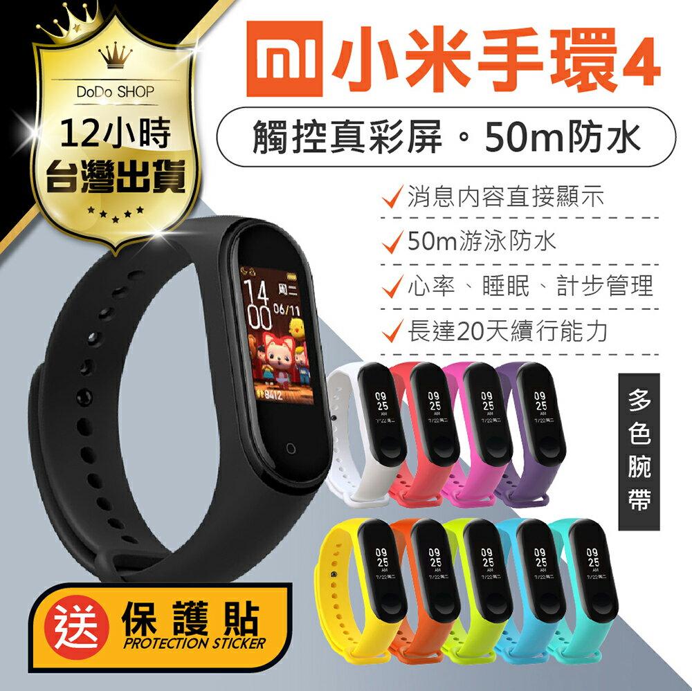 小米手環4 彩屏AI心律運動手環 彩色螢幕 小米手環四 Mi 智慧手錶 手環 測心律運動手環