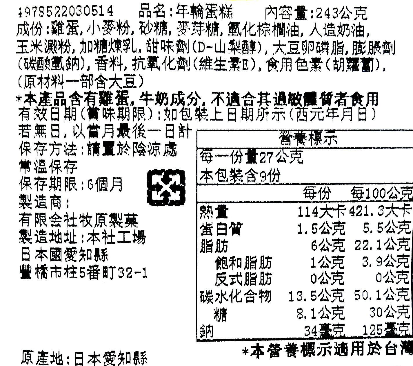 《Chara 微百貨》 日本 牧原 製菓 厚切 牛奶 迷你 年輪 蛋糕 9入 243g 團購 批發 4