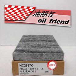-油朋友-  冷氣芯  冷氣濾網 三菱 MITSUBISHI virage 1.8 01- 無框