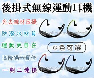 【coni shop】後掛式無線藍芽運動耳機 藍芽 藍牙耳機 防潑水 運動耳機 無線 通話 聽歌 音質佳 入耳式 健身