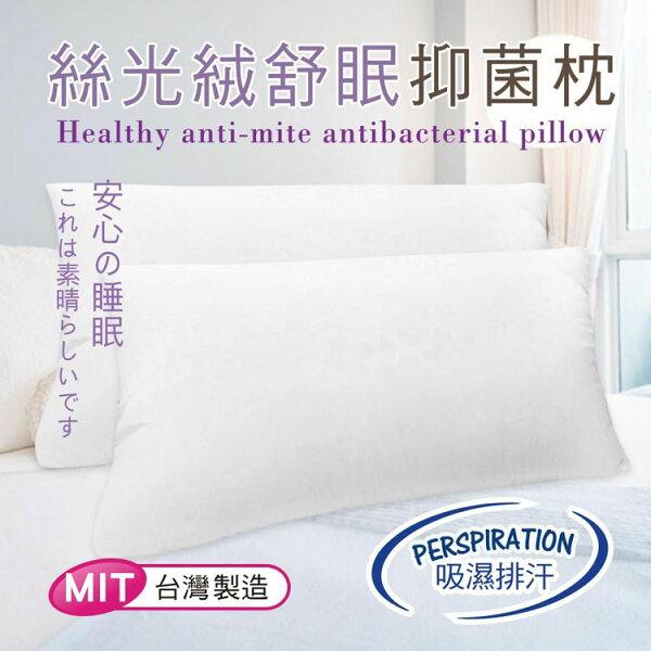 絲光絨舒棉抑菌枕吸濕排汗(2入)【台灣製造】✤朵拉伊露✤