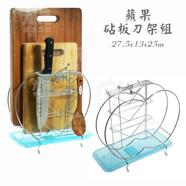 【九元生活百貨】蘋果砧板刀架組 刀具架 砧板架