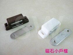 CA-206 磁石小戶檔 附鐵片 櫥櫃戶檔 台灣製造 門止 戶擋 門窗用小磁鐵 四角小型 附螺絲 磁鐵會吸附 門擋 門檔