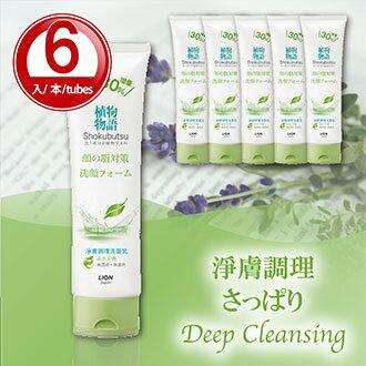Facial Soap 【Japan Brand】SHOKUBUTSU MONOGATARI for Oily Skin*6 tubes  LION 日本 獅王