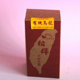 松輝有機烏龍茶 150g 有機茶 烏龍茶 茶葉