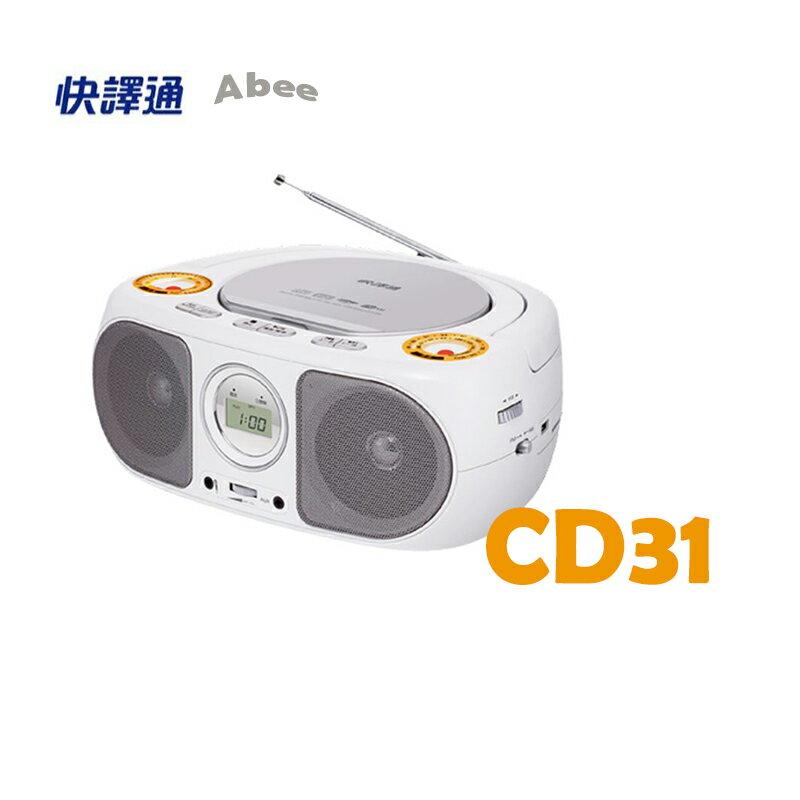 (原廠、附發票)Abee 快譯通 手提 CD 立體聲 音響 CD31/ CD-31