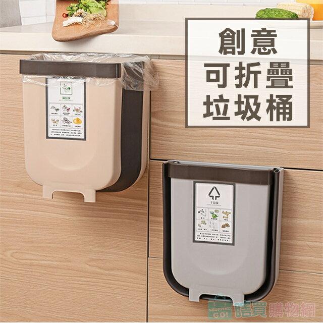 創意廚房折疊垃圾桶 掛式垃圾桶 置物盒 收納籃 收納多用途 0