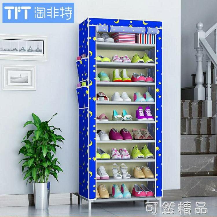 簡易鞋架家用經濟型加厚牛津布帶拉錬多層鋼管組裝防塵收納鞋櫃