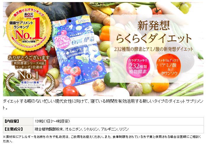 日本 醫食同源 ISDG 232種野菜蔬果酵素 四種酵素 120粒 日韓小潼 4