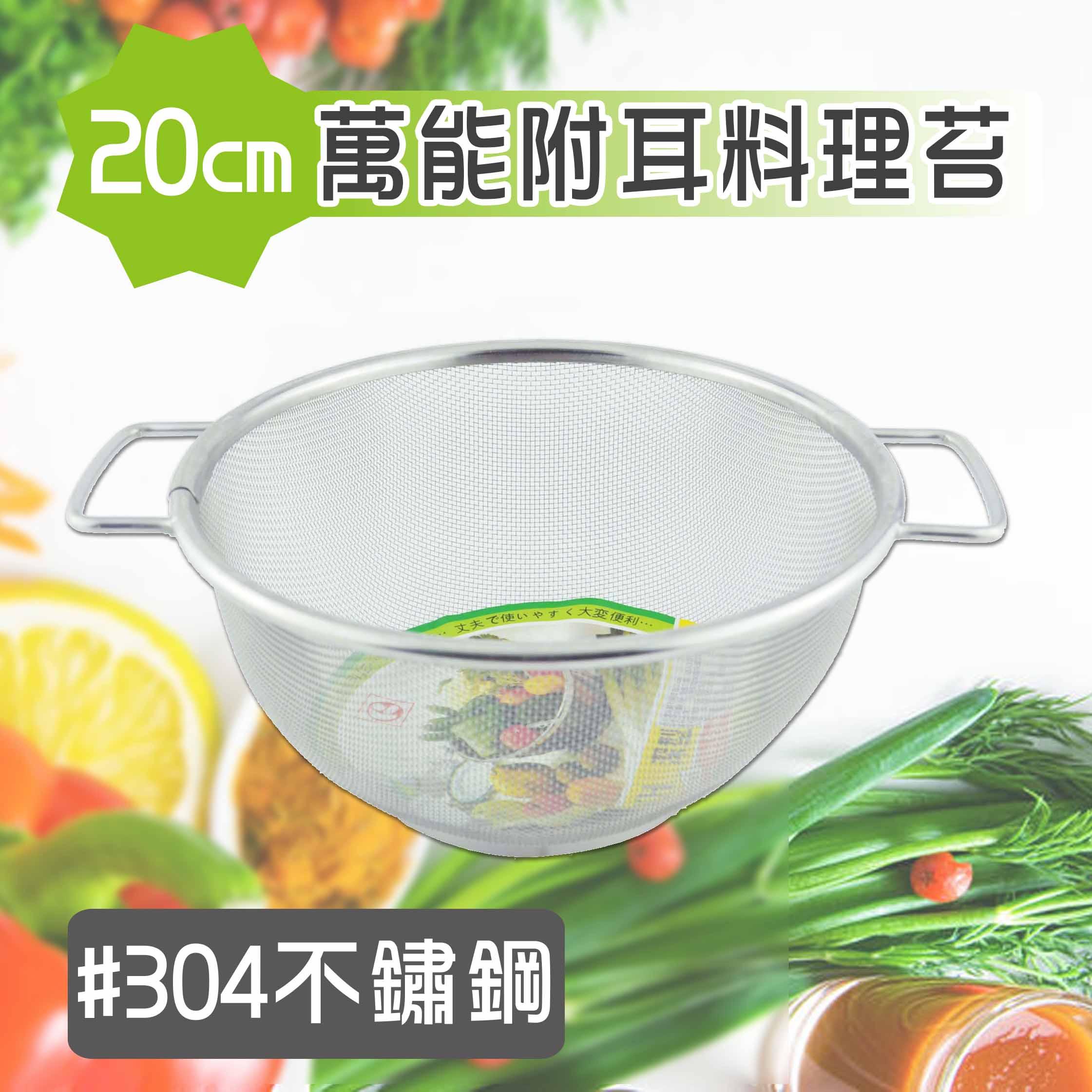 萬能附耳料理苔20cm 洗苔_台灣製造