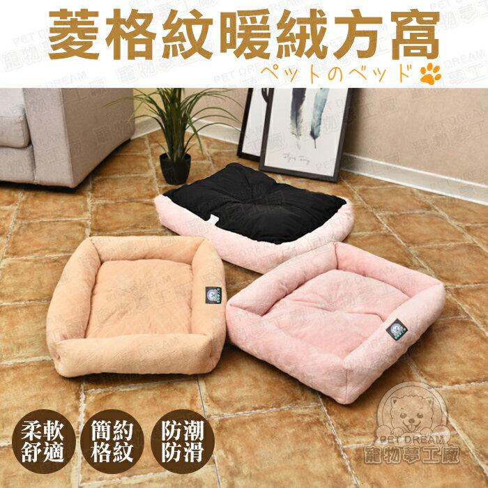寵物窩床 菱格紋暖絨方窩 M號 寵物窩墊 舒眠絨窩 短絨窩 素色窩 寵物窩 寵物床 寵物墊 寵物睡窩