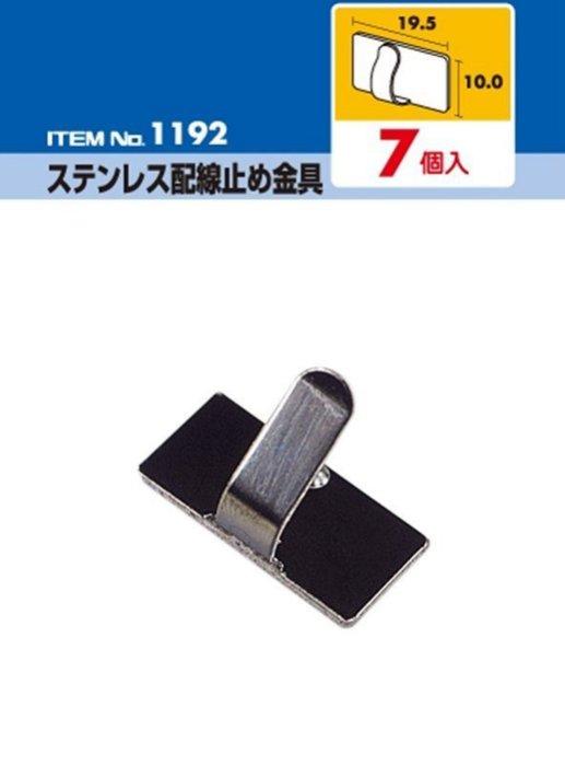 權世界@汽車用品 日本AMON車用內裝 收線理線器固定組背膠黏貼不銹鋼 DIY扣夾 (7入) 1192