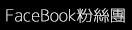Guid8facebook