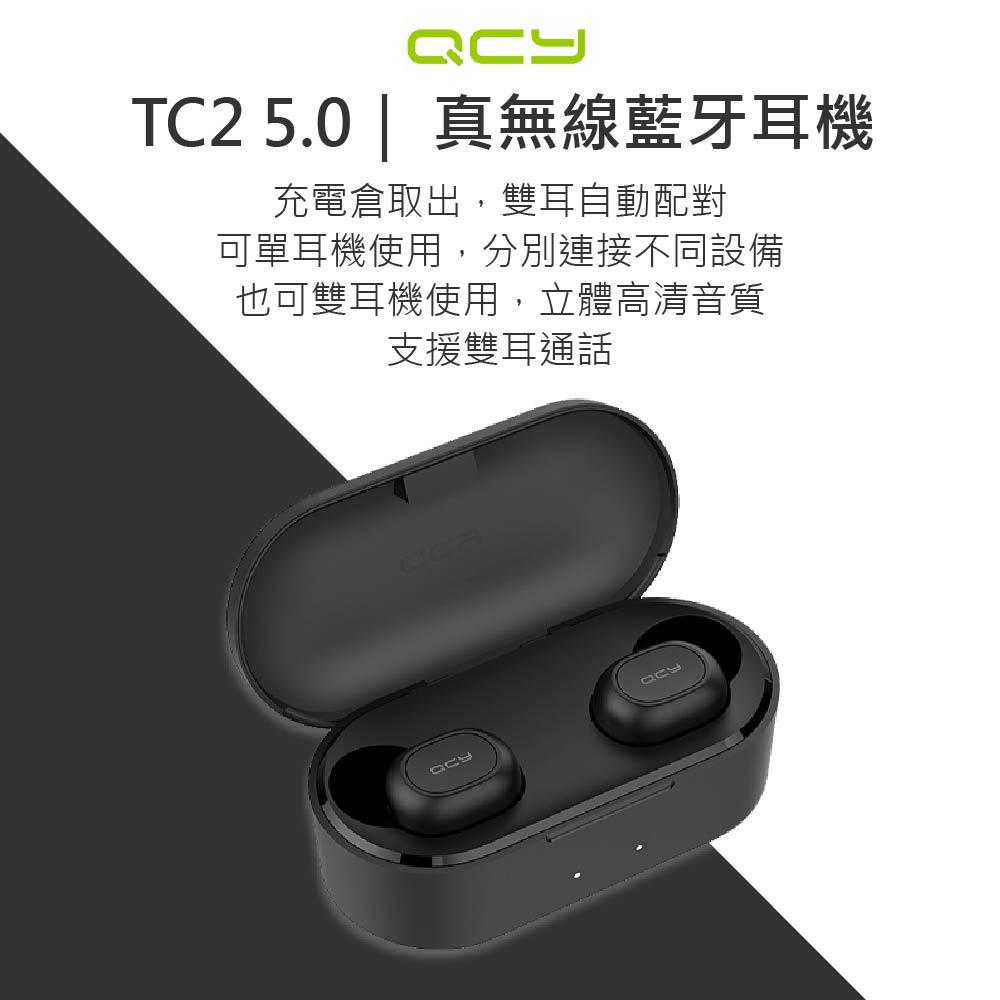 QCY T2C 真無線藍牙耳機 關機自動配對 加蓋防摔 電量升級