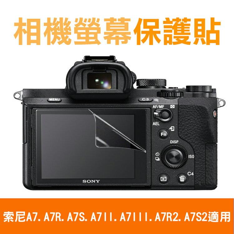攝彩@索尼 A7相機螢幕保護貼A7R、A7S、A7Ⅱ、A7Ⅲ、A7R2、A7S2皆適用 相機膜保護膜 防撞防刮 低反射