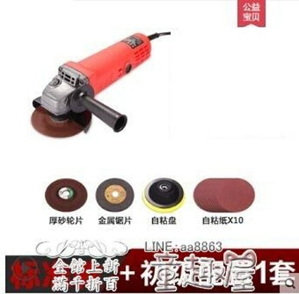 拋光機 多功能角磨機切割大功率萬用磨光打磨家用電動工具手砂輪220VJD   全館八五折