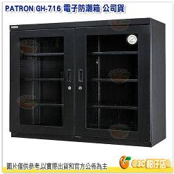 寶藏閣 PATRON GH-716 電子防潮箱 公司貨 788L 雙門4層 溫濕度顯示 旋鈕控制 機芯五年保 GH716