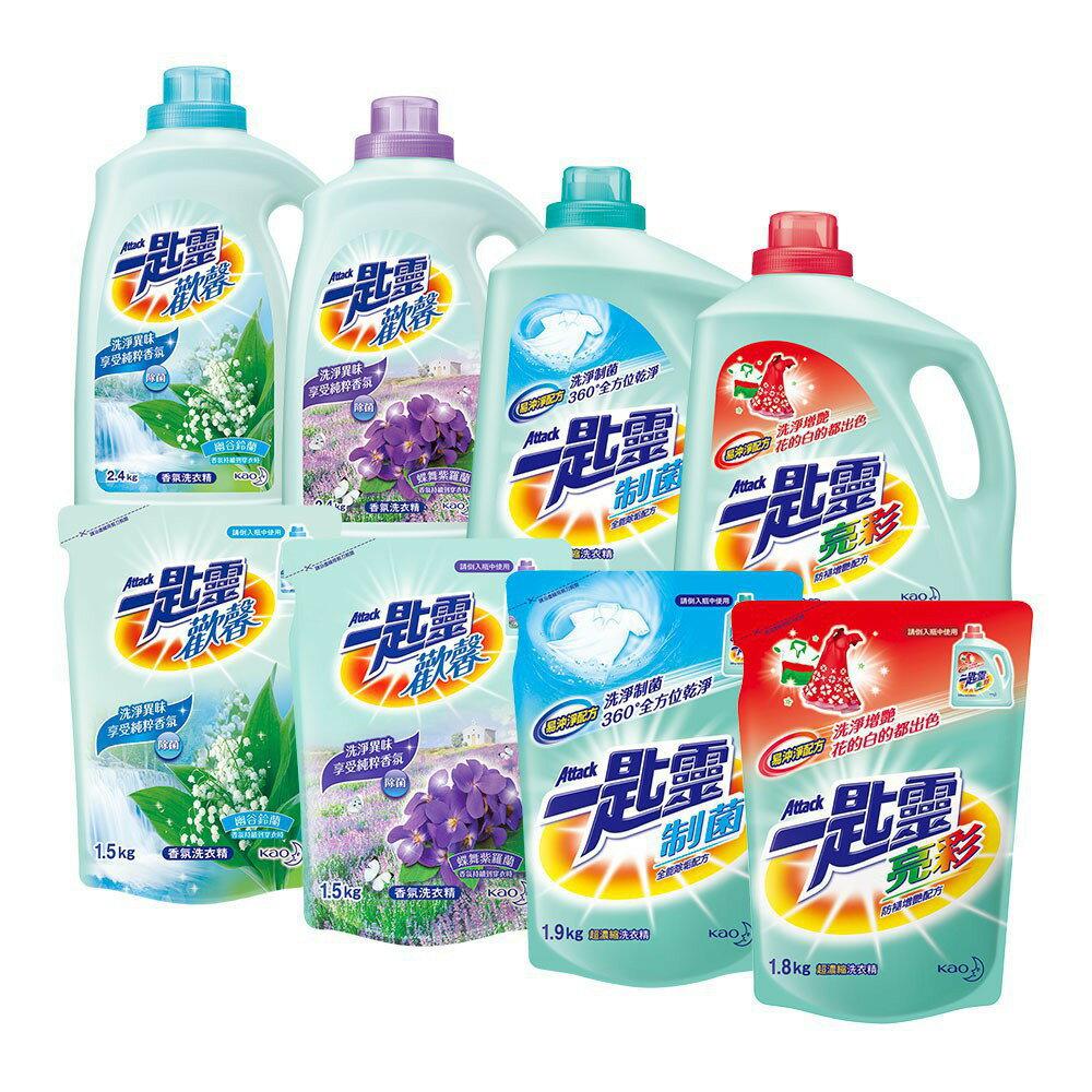MOZART 一匙靈 Attack 超濃縮洗衣精 制菌/ 亮彩/ 幽谷鈴蘭/ 歡馨紫羅蘭 瓶裝/ 補充包 哈帝