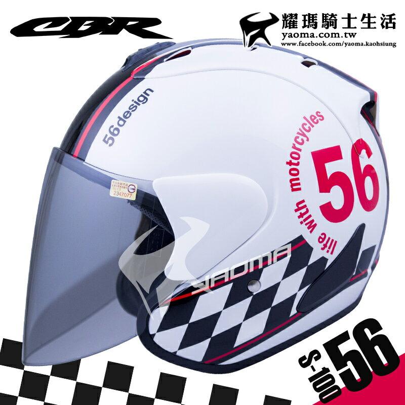 CBR安全帽 S-100 56 紅 半罩帽 內襯全可拆 雙D扣 S100 RAM 賽道旗 耀瑪騎士機車部品