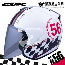 CBR安全帽|S-100 56 紅 半罩帽 內襯全可拆 雙D扣 S100 RAM 賽道旗 耀瑪騎士機車部品
