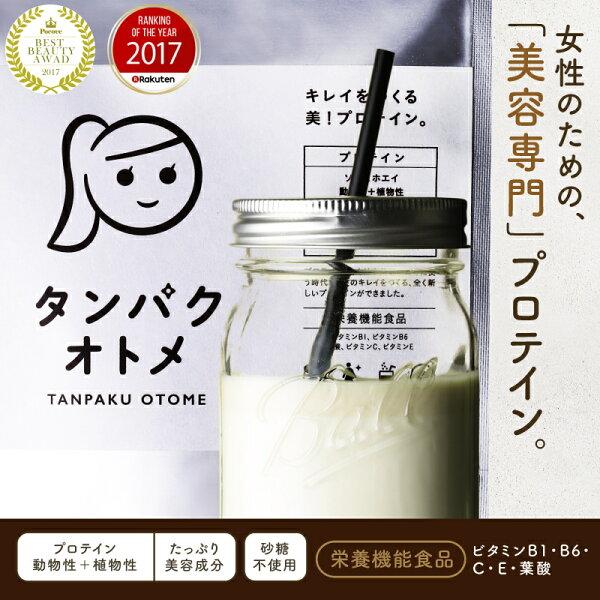 日本必買免運代購-日本TanpakuOtome美容養身蛋白質飲品260G。