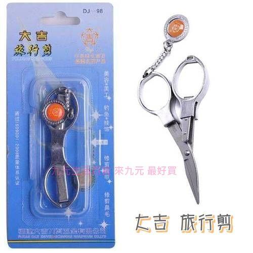 【九元生活百貨】大吉旅行剪 摺疊剪刀 折疊剪刀