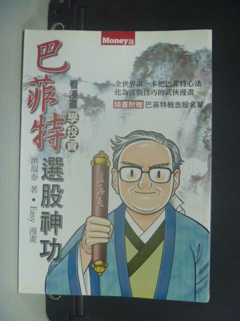 【書寶二手書T2/股票_GAC】巴菲特選股神功-看漫畫學投資_洪瑞泰