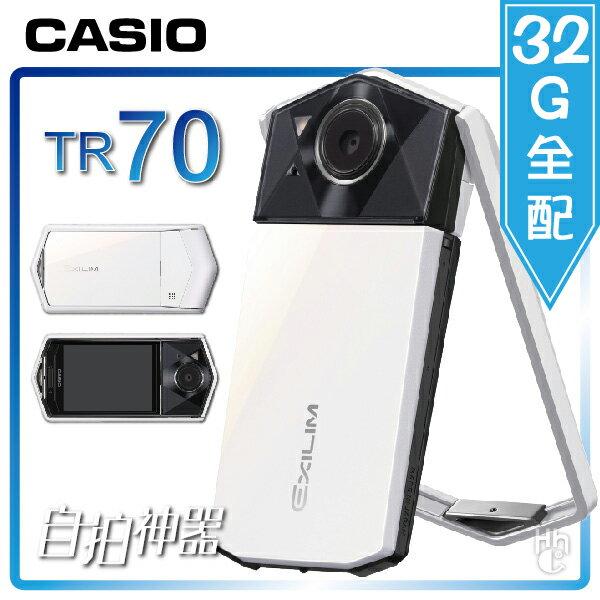 ➤美麗無限.32G全配【和信嘉】CASIO TR70 (珍珠白) 自拍神器 自拍奇機 美肌美顏 相機 群光 公司貨 原廠保固18個月