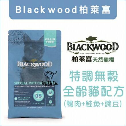 BLACKWOOD柏萊富特調無穀全齡貓配方(鴨肉+鮭魚+碗豆)13.23磅