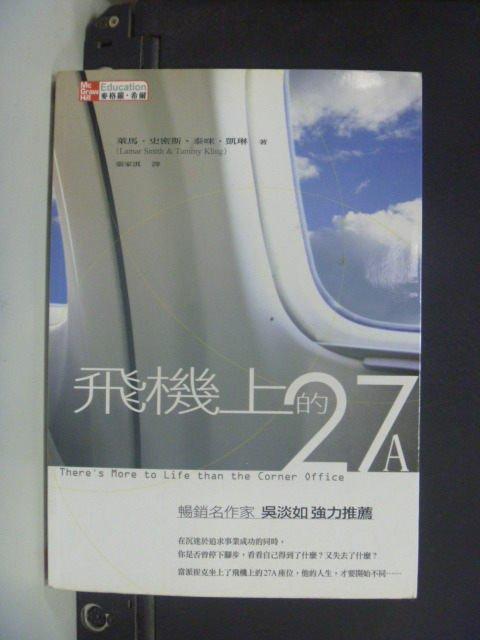 【書寶二手書T3/勵志_JGJ】飛機上的27A-溝通勵志CS044_張如玉, 萊馬.史密