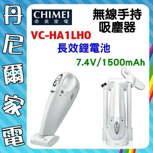 【CHIMEI 奇美】無線手持旋風吸塵器《VC-HA1LH0》鋰電快充 輕巧除塵