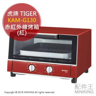 【配件王】 日本代購 TIGER 虎牌 KAM-G130 紅 烤箱 赤紅外線 大容量 30cm 另 AET-GS13N