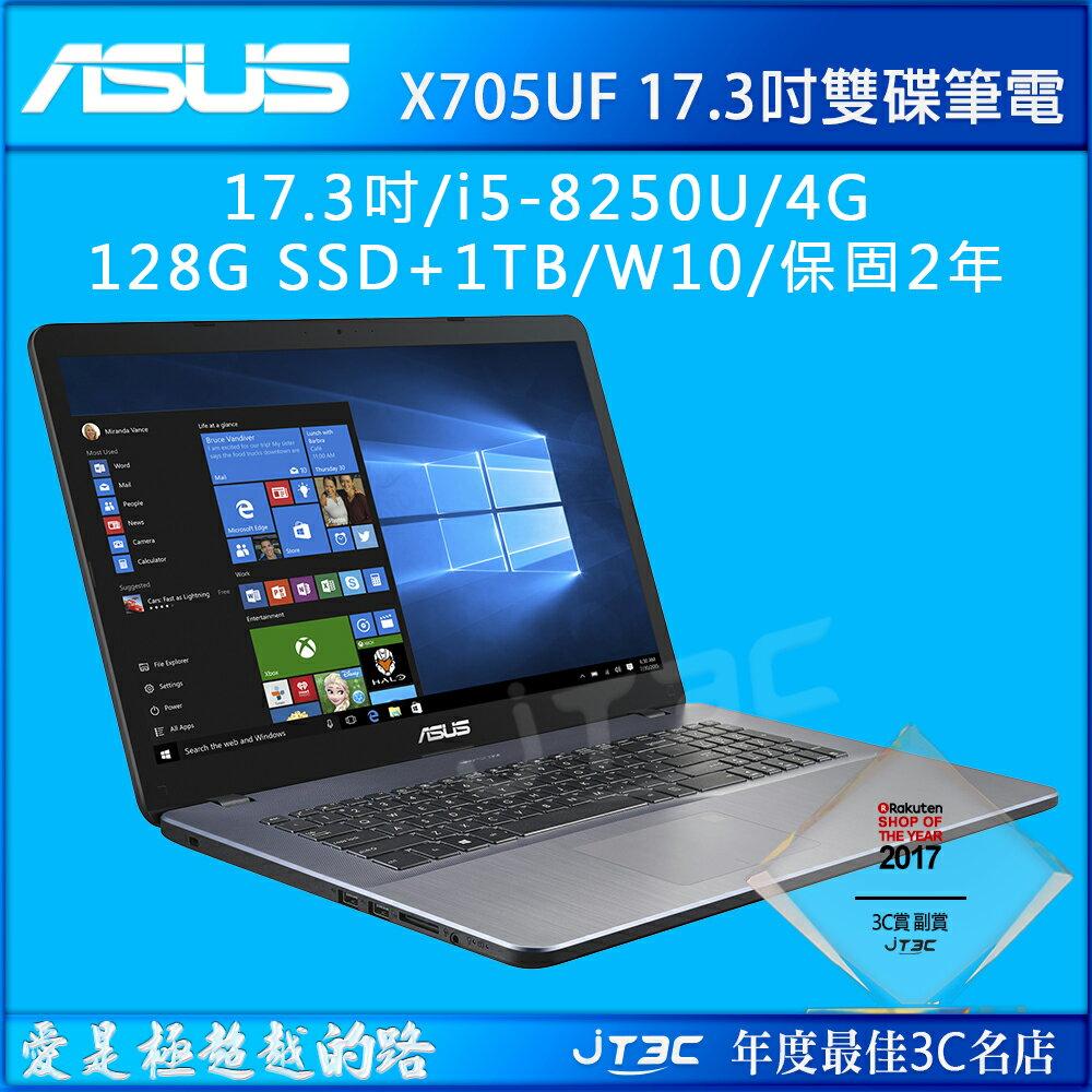 ASUS VivoBook 17 X705UF-0031B8250U 星空灰 (17.3吋/i5-8250U/4G/128G SSD+1TB/W10) 筆電