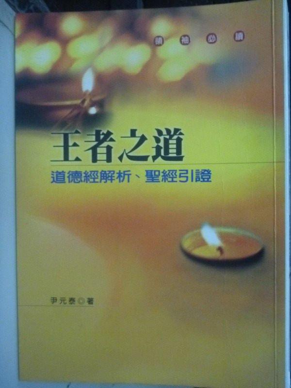 【書寶二手書T8/宗教_INT】王者之道:道德經解析、聖經引證_尹元泰