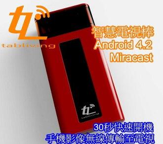 Tabliving TLTV-E2 Android Miracast 雙核心智慧電視棒 (紅) (超越Google Chromecast / Apple TV /迷你雲)