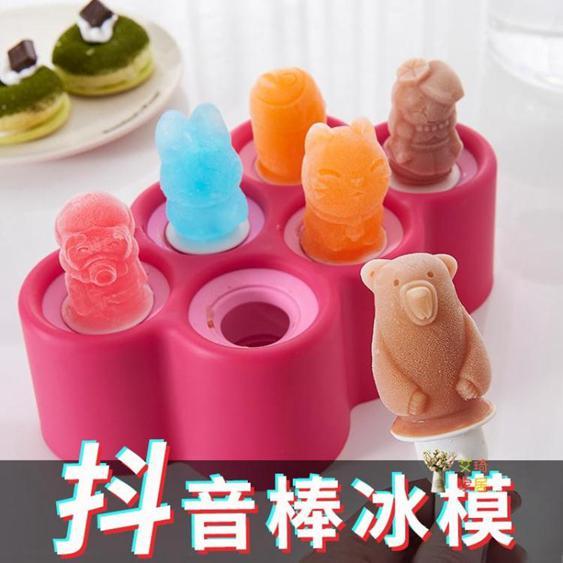 雪糕模具 冰淇淋雪糕模具家用自製卡通硅膠冰棒冰棍冰激凌棒冰冰糕模具套裝 4色