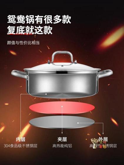 鴛鴦鍋 304鴛鴦鍋火鍋盆電磁爐專用不銹鋼加厚4-6人5-8人 家用火鍋鍋