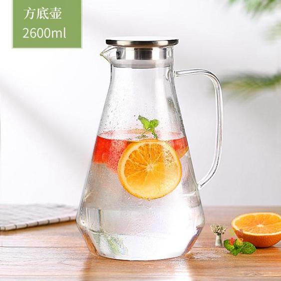 冷水壺 涼水壺玻璃耐熱高溫家用大容量水瓶涼白開茶壺冷水壺2600ML