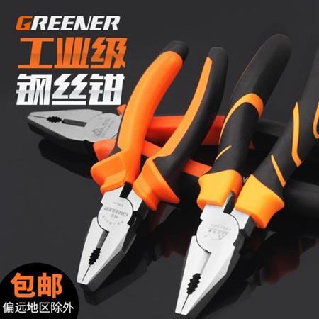 綠林老虎鉗子鋼絲鉗 6/7/8寸省力老虎鉗子多功能工業級手鉗子工具