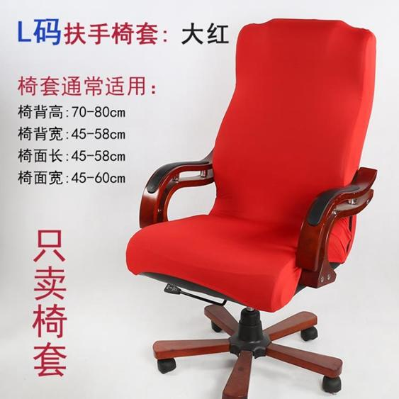 椅子套 辦公椅套轉椅套電腦椅子套老闆椅背套座椅罩網吧椅套扶手套