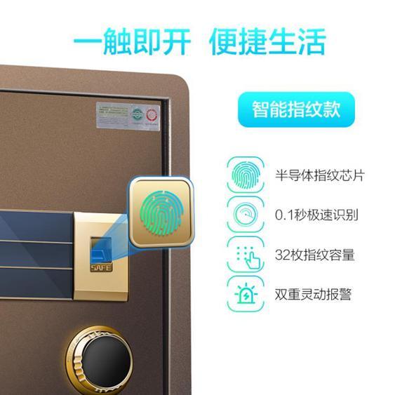 虎霸牌保險櫃60cm家用指紋密碼小型WIFI遠程報警保險箱辦公全鋼防盜