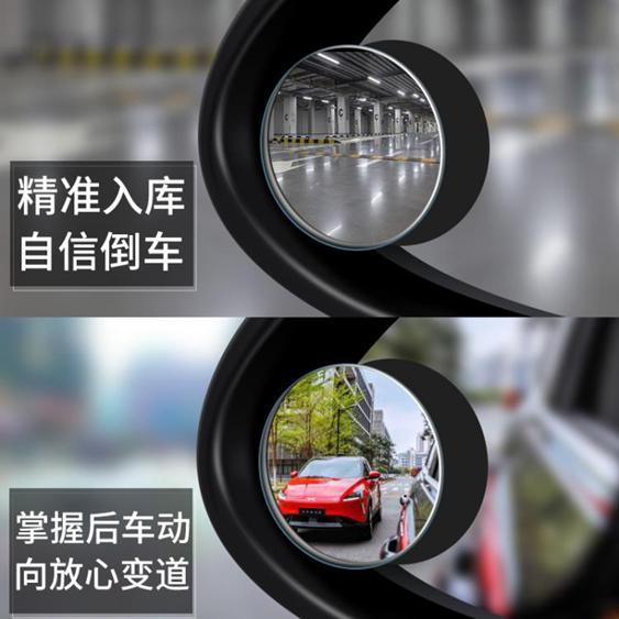 汽車後視鏡小圓鏡360度神器倒車入庫鏡廣角高清盲點防雨貼輔助鏡